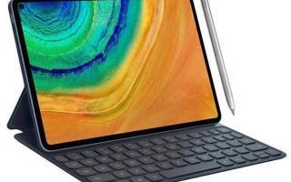 华为新一代旗舰平板电脑MatePad Pro即将发布