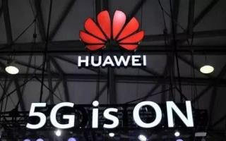 美商务部决定让华为与高通共同制定5G规则