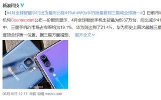 全球第一!华为超越三星成为全球第一智能手机厂商