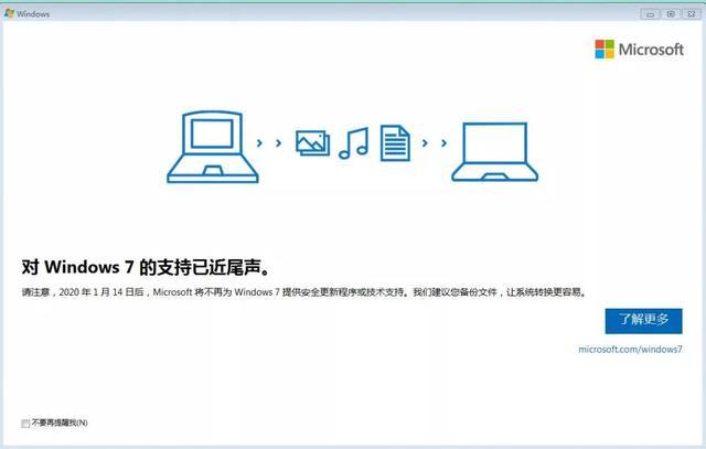 微软正式停止Windows 7操作系统更新-第1张图片-IT新视野
