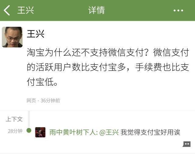 王兴回应美团不支持支付宝:淘宝为什么不支持微信支付-第1张图片-IT新视野